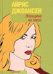 Обложка книги  - Женщина на заказ