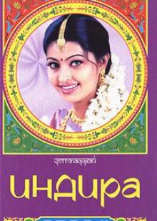 Обложка книги  - Индира