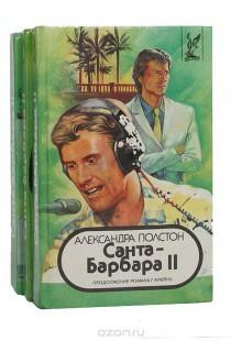 Обложка книги  - Санта-Барбара II (комплект из 3 книг)