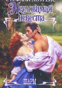 Обложка книги  - Неуловимая невеста
