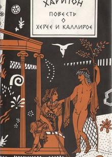 Обложка книги  - Повесть о Херее и Каллирое