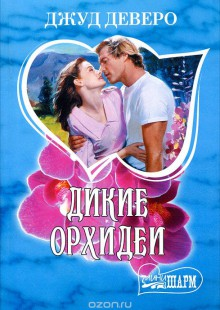 Обложка книги  - Дикие орхидеи