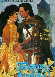 Обложка книги  - Госпожа моего сердца