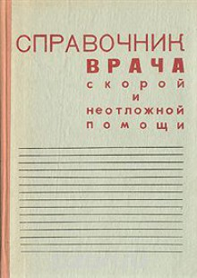 Обложка книги  - Справочник врача скорой и неотложной помощи