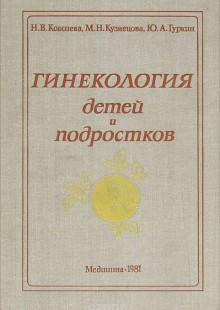 Обложка книги  - Гинекология детей и подростков