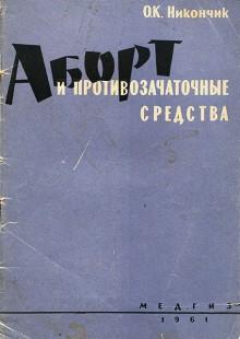 Обложка книги  - Аборт и противозачаточные средства