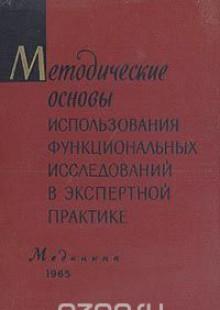 Обложка книги  - Методические основы использования функциональных исследований в экспертной практике