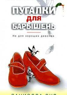Обложка книги  - Пугалки для барышень. Не для хороших девочек