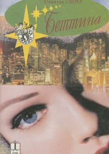 Обложка книги  - Беттина