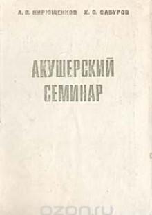 Обложка книги  - Акушерский семинар