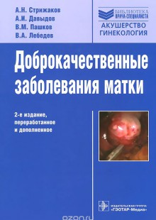 Обложка книги  - Доброкачественные заболевания матки