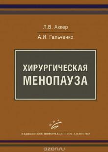 Обложка книги  - Хирургическая менопауза