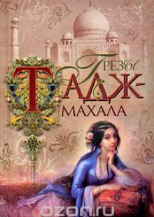 Обложка книги  - Грезы Тадж-Махала