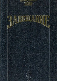 Обложка книги  - Завещание