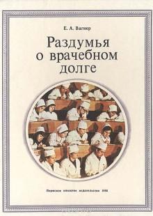 Обложка книги  - Раздумья о врачебном долге