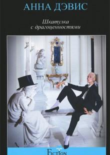 Обложка книги  - Шкатулка с драгоценностями