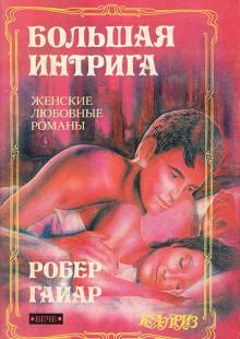 Обложка книги  - Большая интрига