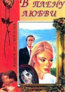 Обложка книги  - В плену любви