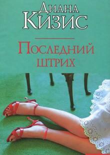 Обложка книги  - Последний штрих