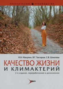 Обложка книги  - Качество жизни и климактерий