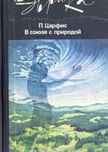 Обложка книги  - В союзе с природой
