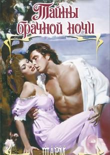 Обложка книги  - Тайны брачной ночи