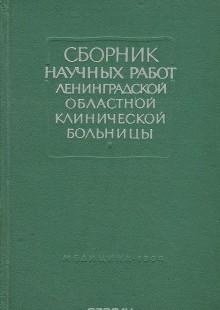 Обложка книги  - Сборник научных работ Ленинградской областной клинической больницы