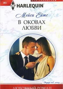 Обложка книги  - В оковах любви
