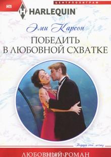 Обложка книги  - Победить в любовной схватке