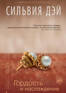 Обложка книги  - Гордость и наслаждение