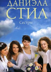 Обложка книги  - Сестры