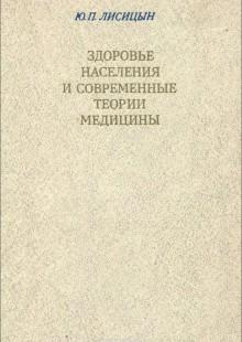 Обложка книги  - Здоровье населения и современные теории медицины