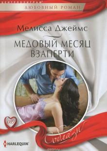 Обложка книги  - Медовый месяц взаперти