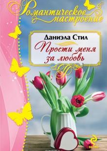 Обложка книги  - Прости меня за любовь