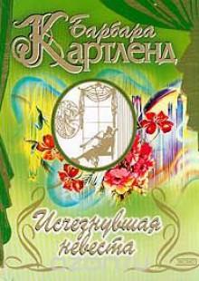 Обложка книги  - Исчезнувшая невеста; Ледяная Дева (пер. с англ. Холмогоровой Н., Лобановой С.)