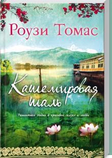 Обложка книги  - Кашемировая шаль