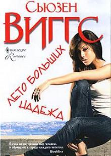 Обложка книги  - Лето больших надежд
