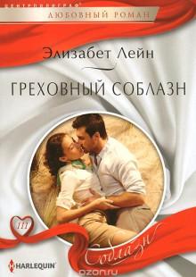 Обложка книги  - Греховный соблазн