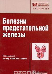 Обложка книги  - Болезни предстательной железы