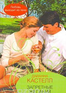 Обложка книги  - Запретные желания