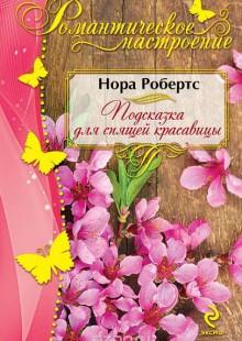 Обложка книги  - Подсказка для спящей красавицы