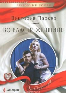 Обложка книги  - Во власти женщины