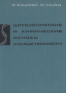 Обложка книги  - Цитологические и химические основы наследственности