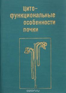 Обложка книги  - Цитофункциональные особенности почки