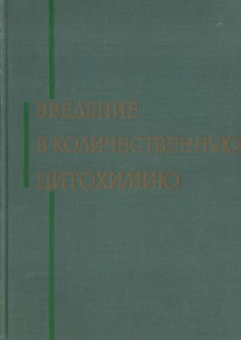 Обложка книги  - Введение в количественную цитохимию
