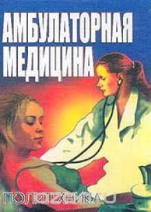 Обложка книги  - Амбулаторная медицина. Диагностика и лечение основных заболеваний на догоспитальном этапе. Пособие для врачей общей практики
