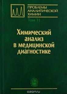 Обложка книги  - Проблемы аналитической химии. Том 11. Химический анализ в медицинской диагностике