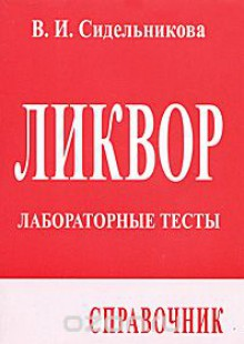 Обложка книги  - Ликвор. Лабораторные тесты. Справочник