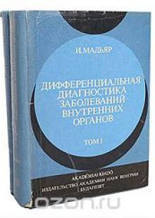 Обложка книги  - Дифференциальная диагностика внутренних органов (комплект из 2 книг)