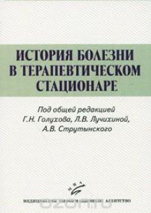 Обложка книги  - История болезни в терапевтическом стационаре